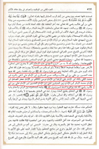 yawakit al-jawahir
